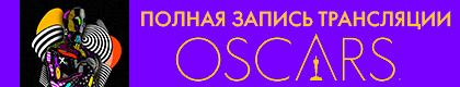 Трансляция Оскара-2021