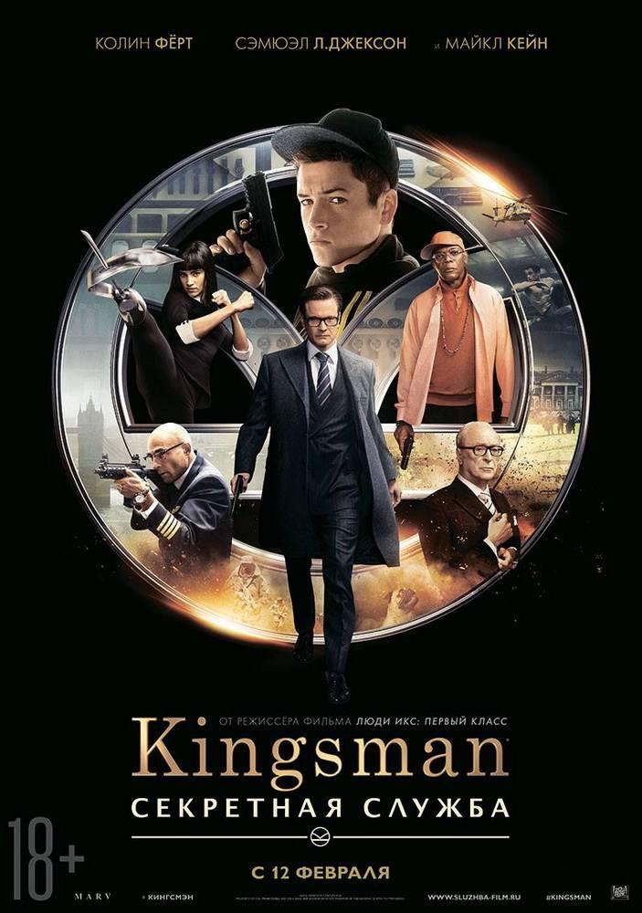 Постер N98602 к фильму Kingsman: Секретная служба (2014)