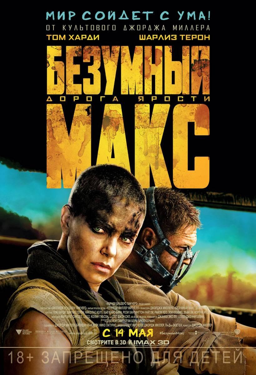 Постер N102551 к фильму Безумный Макс 4: Дорога ярости (2015)