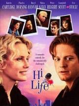 Хочешь жить - умей вертеться / Hi-Life