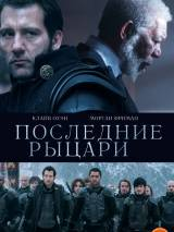 Последние рыцари / The Last Knights