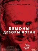 Демоны Деборы Логан / The Taking of Deborah Logan