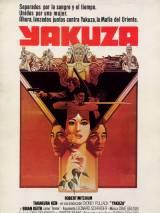 Якудза / The Yakuza