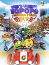Пингвиненок Пороро: Большие гонки / The Little Penguin Pororo`s Racing Adventure