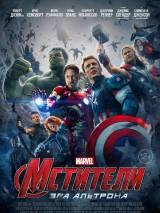 Мстители 2: Эра Альтрона / Avengers: Age of Ultron
