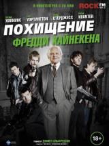 Похищение Фредди Хайнекена / Kidnapping Mr. Heineken