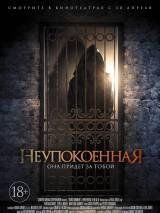 Неупокоенная / Dark Summer