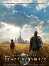 Земля будущего / Tomorrowland