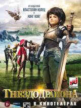 Гнездо Дракона / Dragon Nest: Rise of the Black Dragon