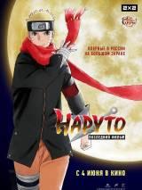 Наруто: Последний фильм / The Last: Naruto the Movie