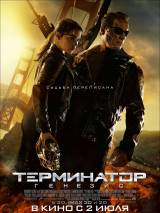 Терминатор 5: Генезис / Terminator Genisys