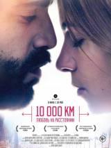 10 000 км: Любовь на расстоянии / 10.000 Km
