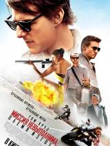 Миссия невыполнима 5: Племя изгоев / Mission: Impossible - Rogue Nation