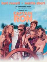 Капитан Рон / Captain Ron