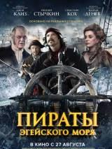 Пираты Эгейского моря / God Loves Caviar