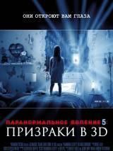 Паранормальное явление 5: Призраки / Paranormal Activity: The Ghost Dimension