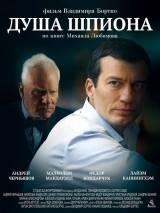 Душа шпиона / Soul of a Spy