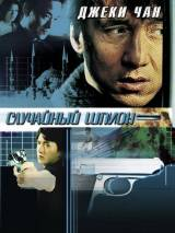 Случайный шпион / Dak miu mai shing