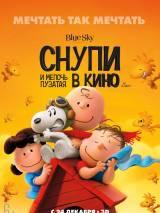 Снупи и мелочь пузатая в кино / The Peanuts Movie