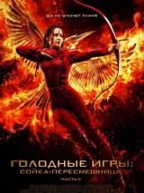 Голодные игры: Сойка-пересмешница. Часть 2 / The Hunger Games: Mockingjay - Part 2