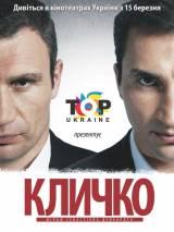 Кличко / Klitschko
