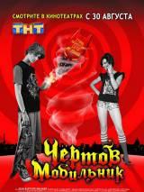 Чертов мобильник / Hellphone