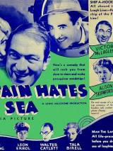 Капитан ненавидит море / The Captain Hates the Sea