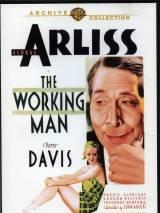 Работяга / The Working Man