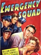 Отряд экстренной помощи / Emergency Squad