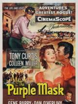 Лиловая маска / The Purple Mask