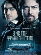 Виктор Франкенштейн / Victor Frankenstein