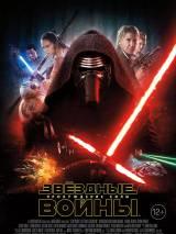 Звездные войны: Эпизод 7 - Пробуждение Силы / Star Wars: Episode VII - The Force Awakens