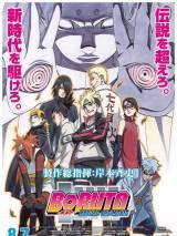 Боруто: Фильм Наруто / Boruto: Naruto the Movie