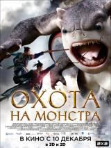 Охота на монстра / Monster Hunt