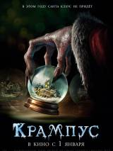 Крампус / Krampus
