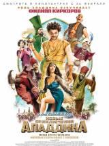 Новые приключения Аладдина / Les Nouvelles Aventures d`Aladin