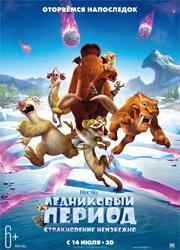 """Рецензия на мультфильм """"Ледниковый период 5: Столкновение неизбежно"""". Дежавю неизбежно"""