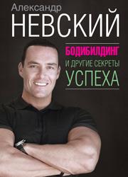 """Александр Невский: """"Бодибилдинг - это образ мышления"""""""