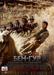 Фильм Тимура Бекмамбетова возглавил рейтинг провалов 2016 года