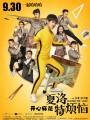Прощай, мистер Неудачник / Xia Luo Te Fan Nao