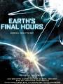 Последний час Земли / Earth`s Final Hours