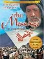 Послание / The Message