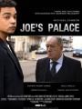 Дворец Джо / Joe`s Palace