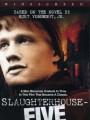Бойня номер пять / Slaughterhouse-Five