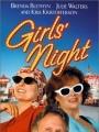 Девичник / Girls` Night