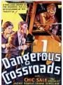 Опасный перекресток / Dangerous Crossroads