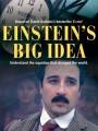 Великая идея Эйнштейна / E=mc2
