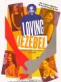 Любящий Иезавель / Loving Jezebel