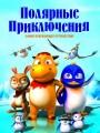Полярные приключения / Polar Adventure
