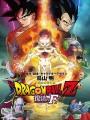 Драконий жемчуг: Возрождение / Dragon Ball Z: Doragon bôru Z - Fukkatsu no `F`
